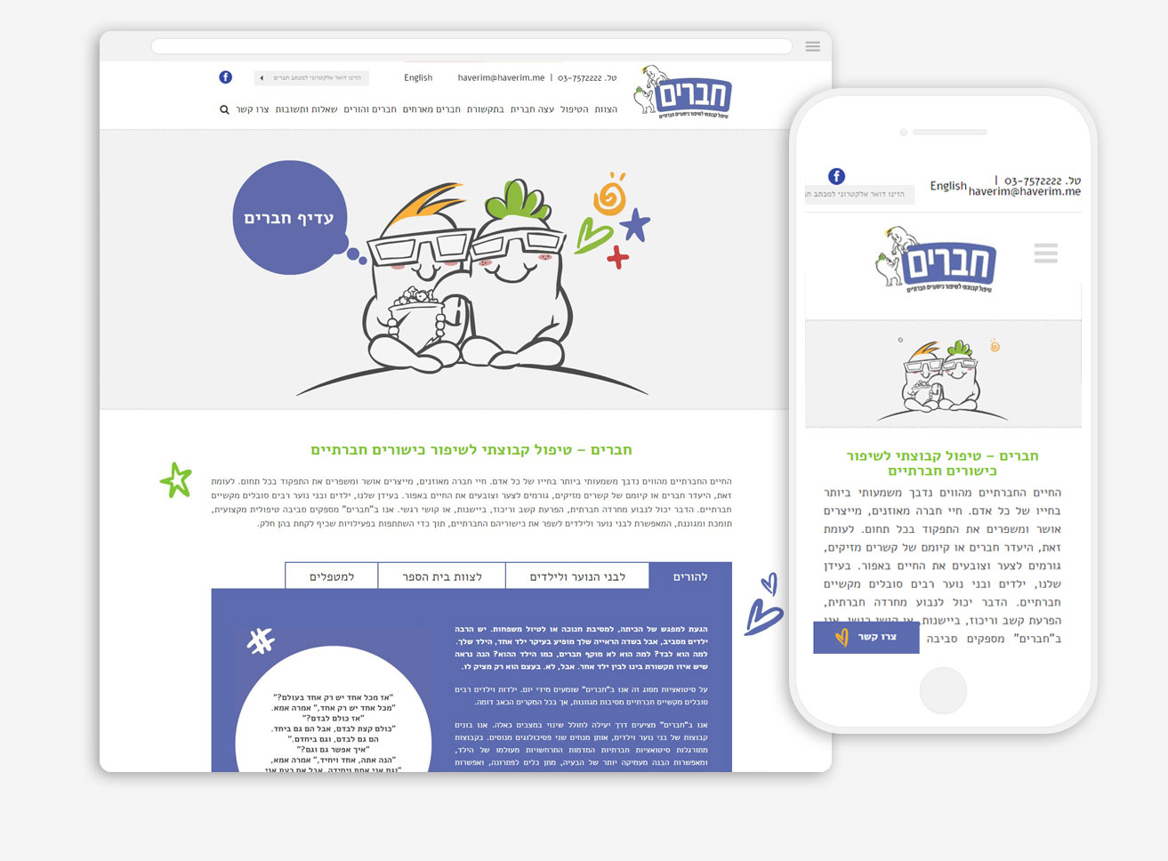 haverim project page